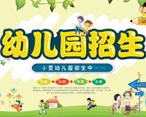 幼儿园招生宣传海报PSD素材