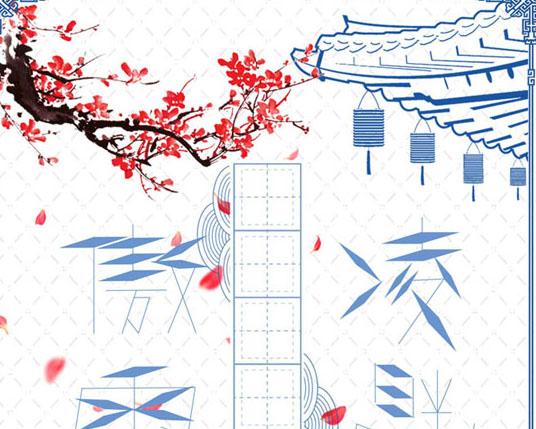 传统中国绘画PSD素材