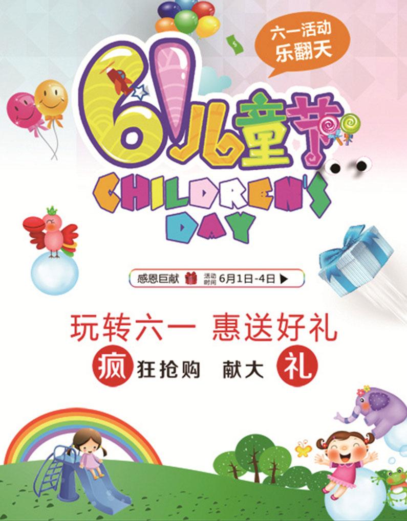 61儿童节活动海报psd素材