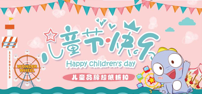 童装儿童节促销海报psd素材