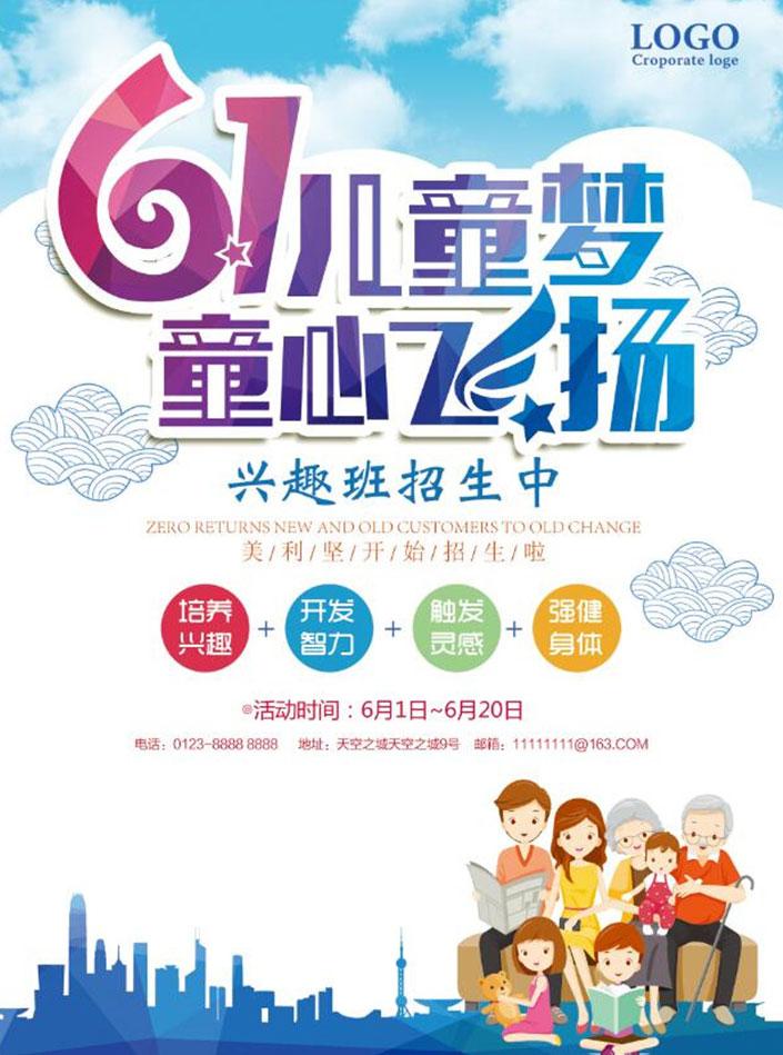 61儿童梦童心飞扬海报设计psd素材