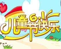 儿童节快乐淘宝海报PSD素材