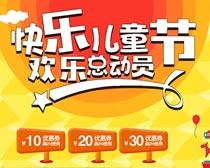 欢乐总动员淘宝61海报PSD素材