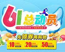 淘宝61总动员购物海报PSD素材