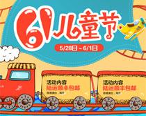 淘宝61宣传海报设计PSD素材