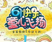 61快乐童心飞扬淘宝海报设计PSD素材