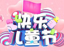 彩色快乐儿童节海报PSD素材