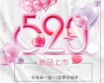 520新品上市海报PSD素材