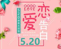 520爱恋告白海报设计PSD素材
