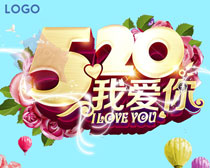 520我爱你海报PSD素材