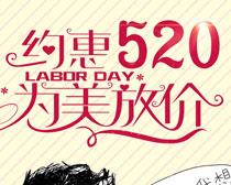 约惠520为美放价海报PSD素材