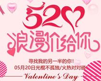 520浪漫价给你海报PSD素材