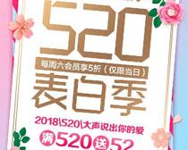 520表白季海报PSD素材