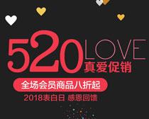 520真爱促销海报PSD素材