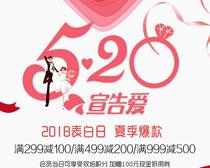520宣告爱海报PSD素材