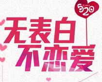 无表爱不恋爱520海报PSD素材