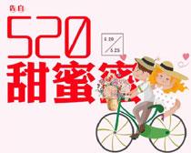 520甜蜜蜜海报PSD素材