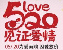 520见证爱情海报PSD素材
