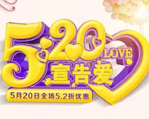 520宣告爱活动海报设计PSD素材