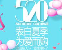 520表白夏季海报设计PSD素材