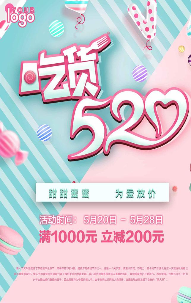 吃货520美食促销海报PSD素材