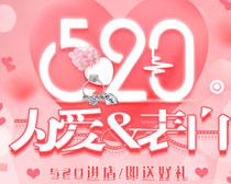 520为爱表白宣传单设计PSD素材
