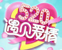 520遇见爱情海报PSD素材