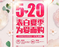 520为爱而购海报设计PSD素材