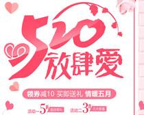 520放肆爱海报设计PSD素材