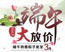 端午节粽子大放价海报PSD素材