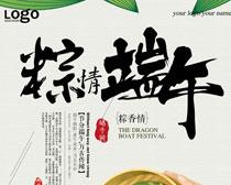 粽情端午活动海报设计PSD素材