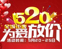 520为爱放价矢量素材