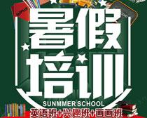 暑期培训海报矢量素材