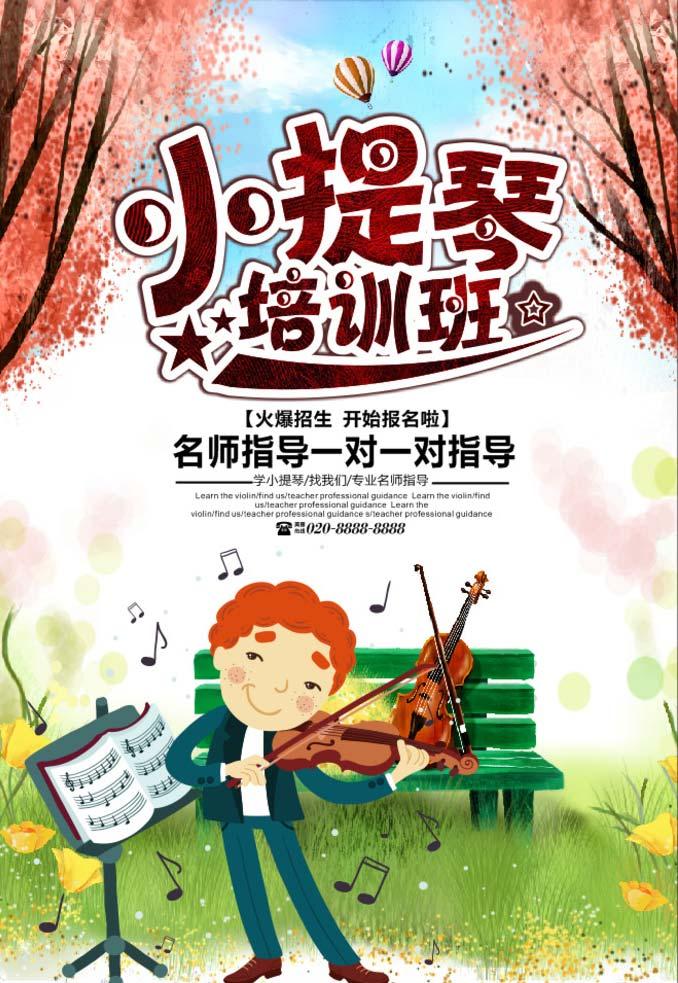 小提琴培训班海报矢量素材