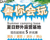 暑你会玩野外露营海报矢量素材