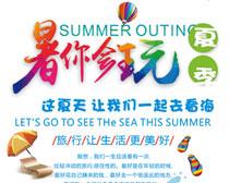暑你会玩夏季活动海报矢量素材