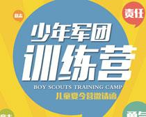 少年军团训练营招生矢量素材