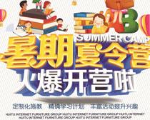 暑期夏令营开营海报矢量素材