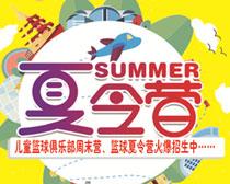 儿童夏令营海报矢量素材