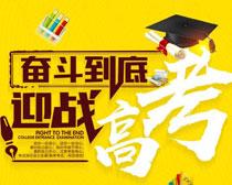 迎战高考补习海报矢量素材
