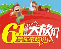 儿童节大放价促销海报矢量素材