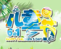 儿童节宣传海报矢量素材