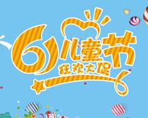 61狂欢大促海报矢量素材