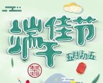 五月初五端午佳节海报PSD素材