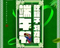 端午吃粽子海报PSD素材