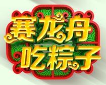 赛龙舟吃粽子海报PSD素材