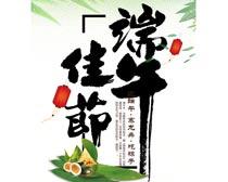 水墨端午节海报PSD素材
