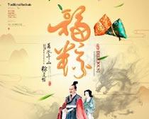 福粽端午节海报PSD素材