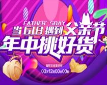 父亲节年中促销PSD素材