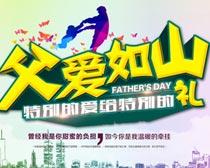 父亲节特别礼海报设计PSD素材